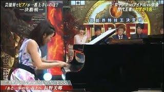 女子アナ 長野美郷  『M』  ピアノ解析 TEPPEN 2017 秋 Mで再チャレンジ 長野美郷 検索動画 20