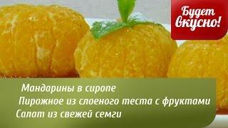 Будет вкусно! 24/07/2014 Мандарины в сиропе. Пирожное из слоеного теста. GuberniaTV