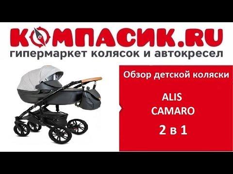 Долгожданная новинка 2018 года детская коляска ALIS CAMARO. Обзор от КОМПАСИК.ру