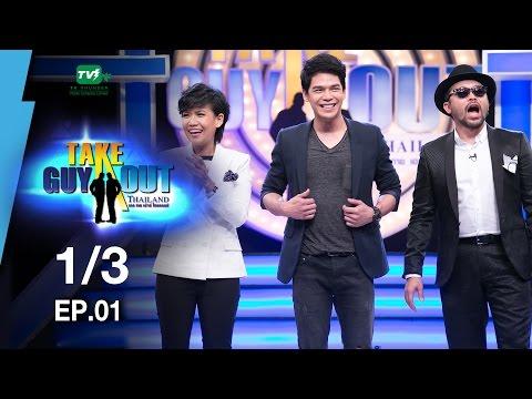 นิกกี้ บุญฤทธิ์ | Take Guy Out Thailand S2 - EP.01 - 1/3 (25 มี.ค.60)