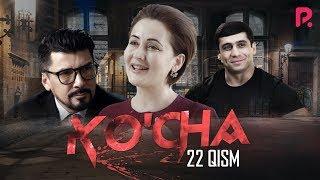 Ko'cha (o'zbek serial) | Куча (узбек сериал) 22-qism