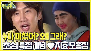 [스페셜] '지효만 모았지효~' 송지효, 누나가 거기서 왜 나와?