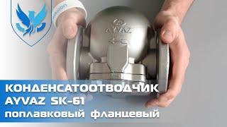 видео купить поплавковый конденсатоотводчик