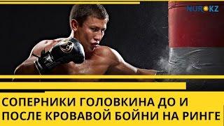 Соперники Головкина   до и после кровавой бойни на ринге