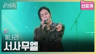 ※방송 최초공개※ 서사무엘(Samuel Seo) - 개나리(Forsythia)