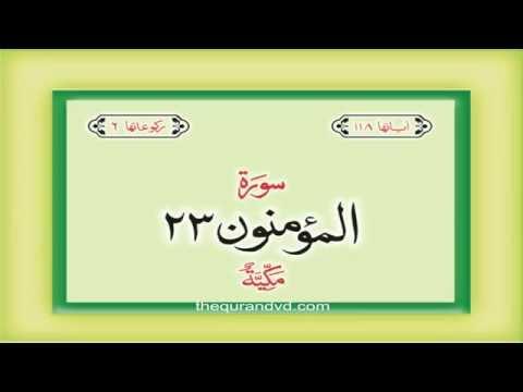 23. Surah Al Muminun with audio Urdu Hindi translation Qari Syed Sadaqat Ali
