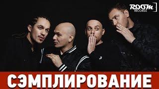Сэмплирование - Каста - Приглашение на концерты