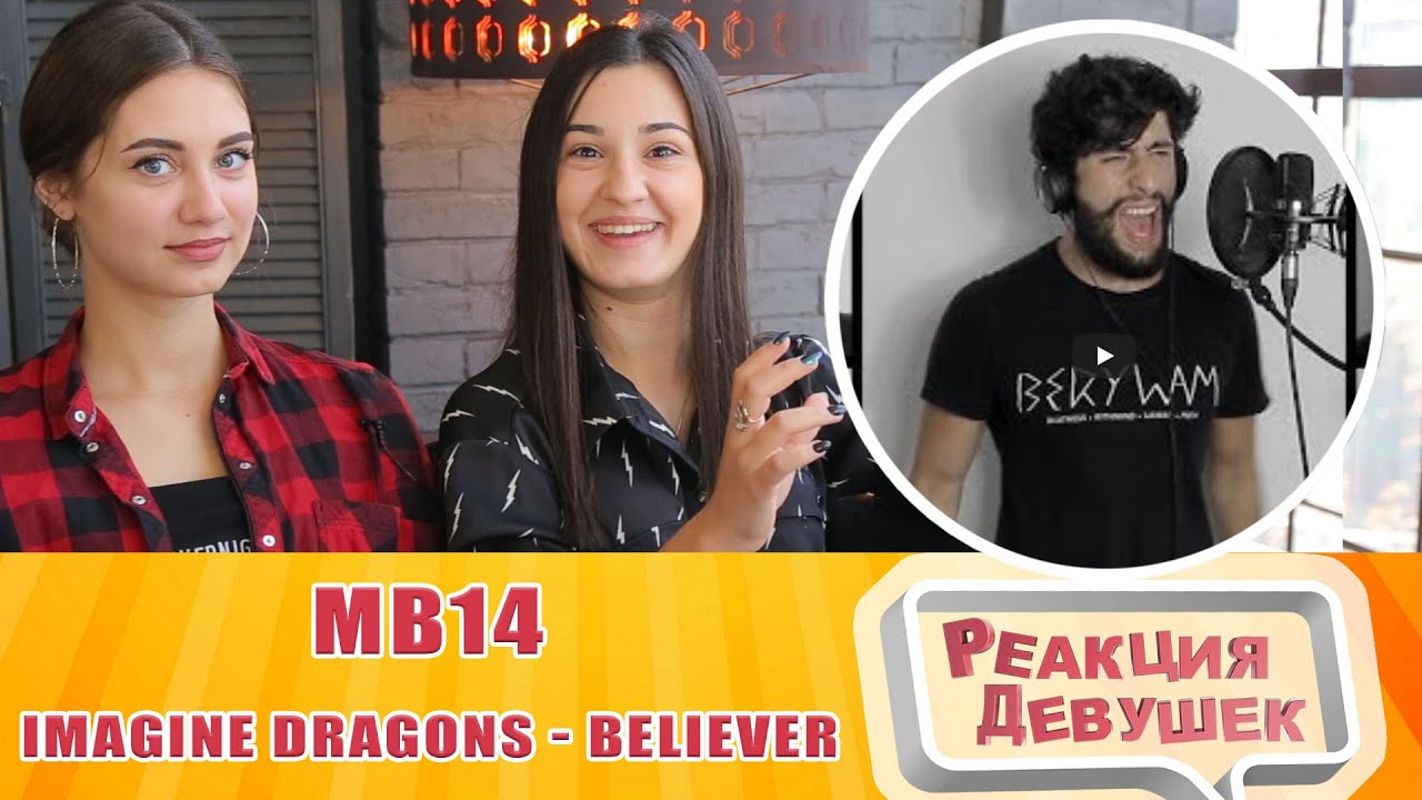 Реакция девушек - MB14 IMAGINE DRAGONS - BELIEVER // BEATBOX & ACAPELLA by MB14 (loopstation cover)