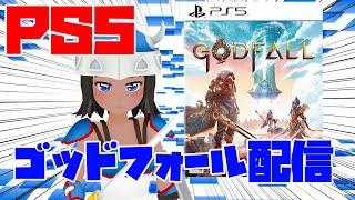 PS5『ゴッドフォール』『プレイルーム』お試し配信!!!