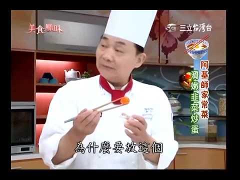阿基師食譜 滑嫩韭菜炒蛋