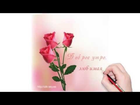 Видео открытка доброе утро