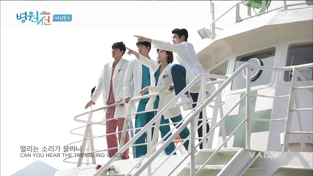 Download MinWon | 170824 | Hospital Ship - Special EP CUT | 0628