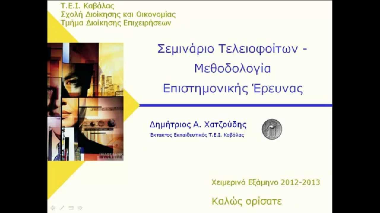 9e19fd5c4c 01 Μεθοδολογία Επιστημονικής Έρευνας - Εισαγωγή - YouTube