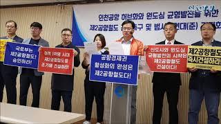 제2 인천공항철도 적기 건설 촉구 범시민운동 전개