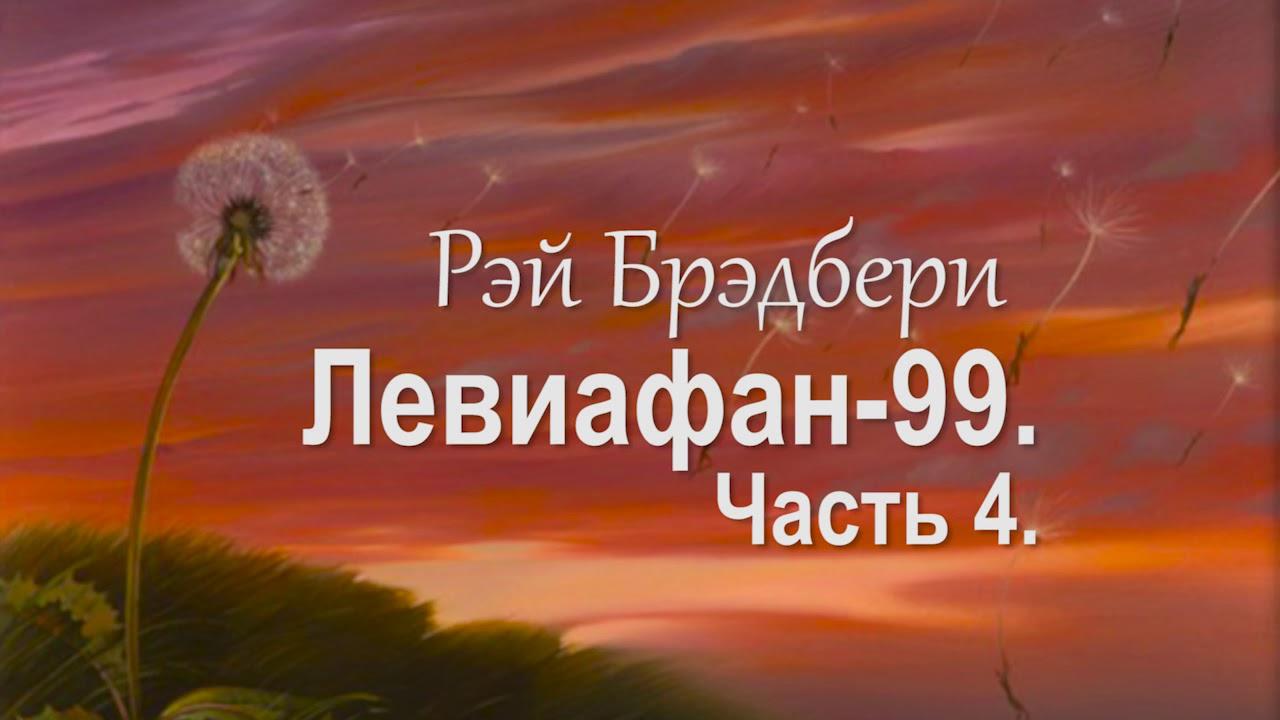 Рэй Брэдбери – Левиафан 99  Часть 4
