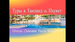 Туры в Chanalai Flora Resort (ex. Tropical Serene Resort; Serene Resort) 4*, Пхукет, Таиланд