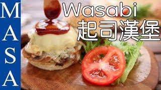 豪華!起司牛肉漢堡wasabi奶醬/Cheese Hamburger with Wasabi Cream Sauce  MASAの料理ABC