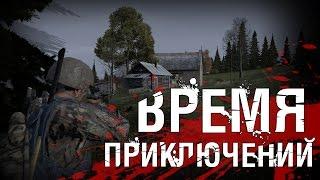 ВРЕМЯ ПРИКЛЮЧЕНИЙ! - DayZ Standalone