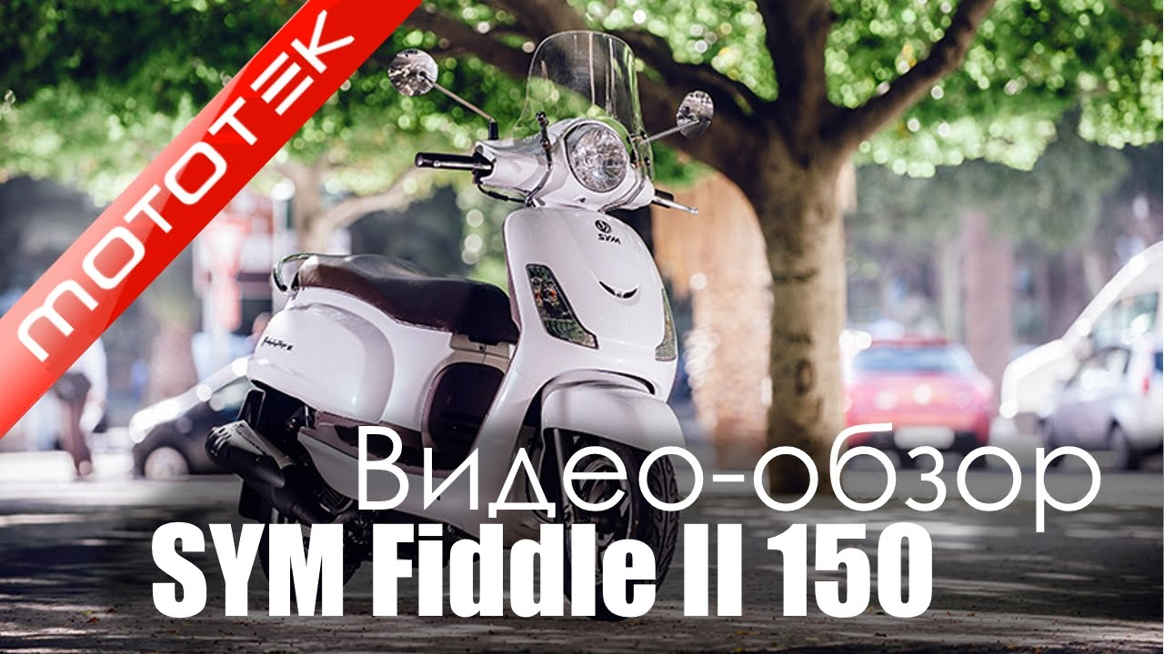 Скутер SYM Fiddle II 150cc (Тайвань) | Видео Обзор | Обзор от Mototek