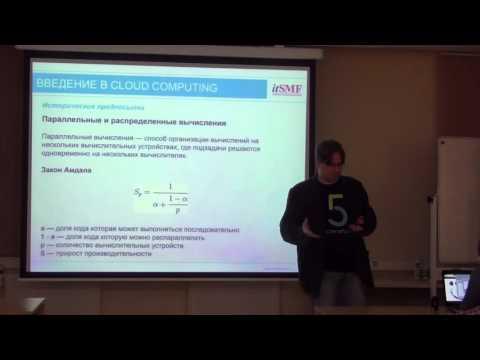 Введение в Cloud Computing Илья Алексеев