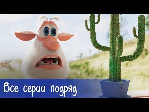Буба - Все серии подряд (60 серий) - Мультфильм для детей