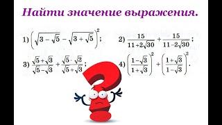 #105 Урок 30. Найти значение выражения. Арифметический квадратный корень. Алгебра 8 класс.