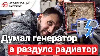 УНИКАЛЬНАЯ МАШИНА BMW ДУМАЛ ГЕНЕРАТОР А РАЗДУЛО РАДИАТОР!