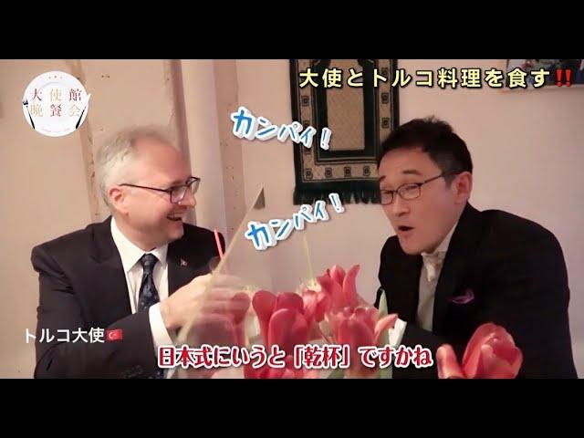 TOKYO MX「大使館✩晩餐会」で紹介して頂きました