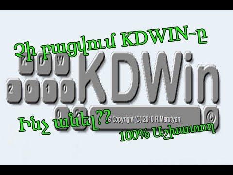 Չի բացվում KDWIN-ը ինչ անել: 100% Աշխատող: Վիդեոդաս #4