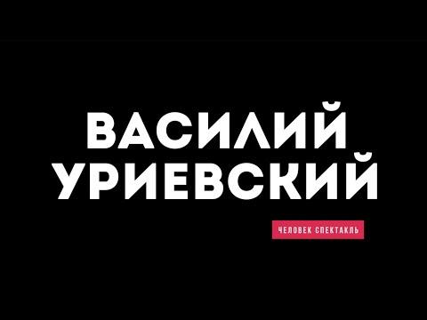 Василий Уриевский - Человек спектакль (Promo Video)