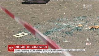 Одеська поліція розшукала жертву пограбування в центрі міста напередодні
