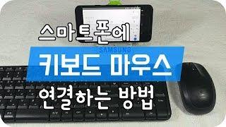 스마트폰에 PC용 키보드 마우스를 연결하는 방법 (무선…