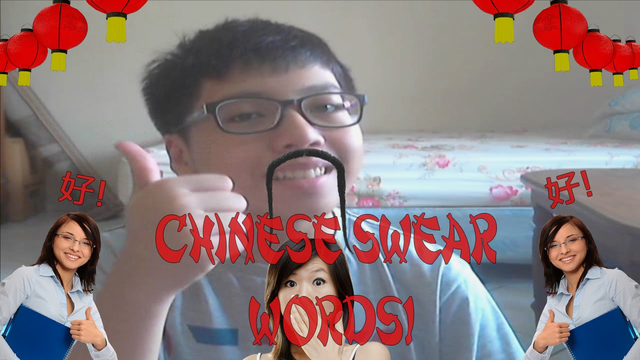 How to say words swear in chinese catalog photo