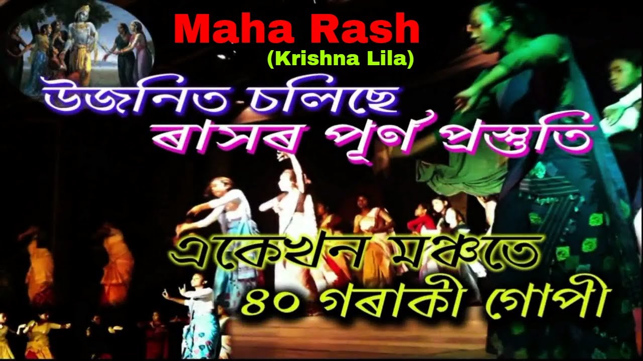 Shree Krishna Lila Gaganabagogamukh উজনৰ ৰস
