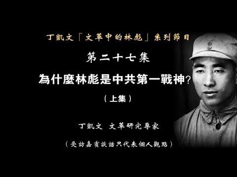 丁凯文:林彪是中共第一战神和毛泽东坚定政治盟友