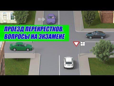 Проезд перекрестков.  Вопросы ПДД 2019 на экзамене