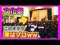【文化祭バンド】WANIMA/ともにをプロが演奏してみたwww(ドラム/Drums cover):w32:h24