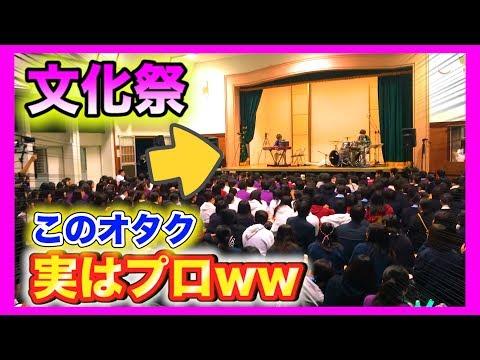 �文化祭�ンド】WANIMA/�も�をプロ�演�����www(ドラム/Drums cover)