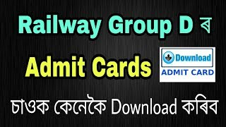 RRB Group D Admit Card 2018 – Download Railway Group D Admit Cards Now