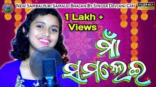 Maa Samalei   Bhajan   Devjani Giri   Sambalpuri Song