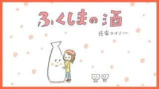 【MV】ふくしまの酒 〜みんなで乾杯!〜 / 氏家エイミー