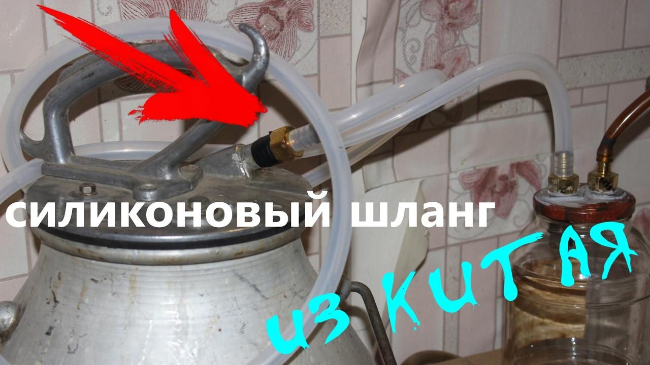 Змеевик силиконовый для самогонного аппарата самогонные аппараты интернет