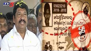 Guntur Police Questioning Leader Jogi Ramesh Over TDP Fake Membership ID Card Issue | TV5 News