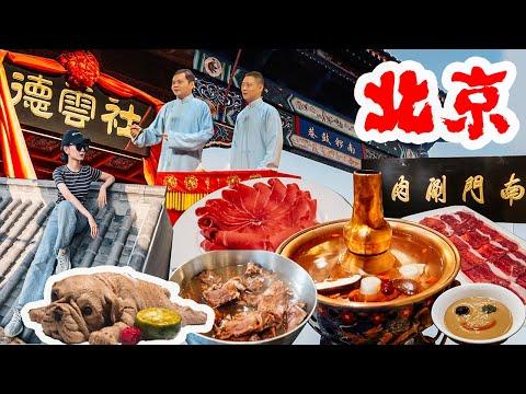 北京Vlog | 长城认证好汉 | 今天我是德云社女孩👧 | 南锣鼓巷 | 南门涮肉 | 鸟巢水立方| 蝎王府 | 备受打击的密室逃脱