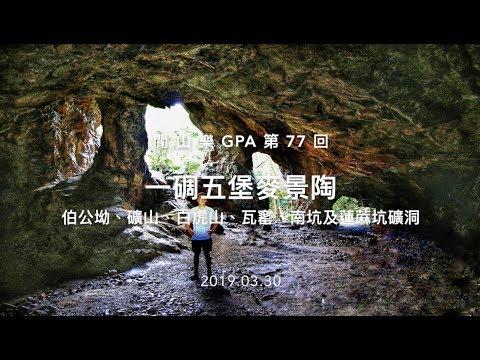 閒山樂 GPA 第 77 回-一碉五堡麥景陶 - YouTube
