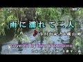 雨に濡れて二人 ( 市川由紀乃 & 横山剣 ) cover:hiro & bambino