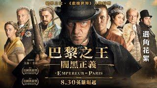 《巴黎之王:黯黑正義》最佳導演對上影帝- 眾星雲集幕後花絮