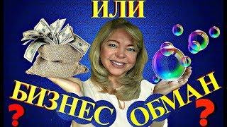 (1355) БИЗНЕС ИЛИ ОБМАН? ОЧЕНЬ НУЖНО ВАШЕ МНЕНИЕ