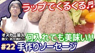 ラップでくるくる♬☆メシプレス【勝又:弟 クックパッド検証番組】#22 ☆...
