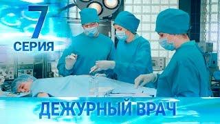 Черговий лікар-2 / Дежурный врач-2. Серия 7